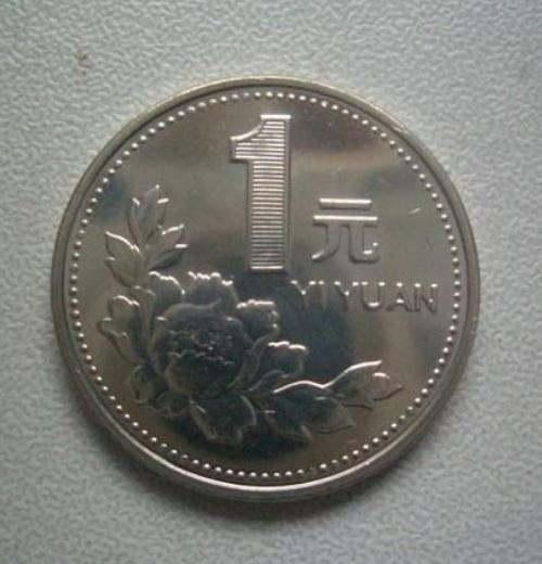 1995年一元硬币值多少钱 1995年一元硬币适不适合收藏