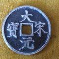 大宋元寶價格是多少  大宋元寶市場炒作大嗎