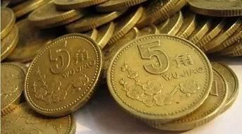 1998年五角梅花硬币值多少钱 五角梅花硬币收藏价值分析