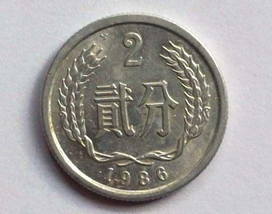 86年2分硬币最新价格 86年2分硬币收藏需注意辨别真假