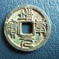 靖康元宝价格分析  靖康元宝铸造背景及版别介绍