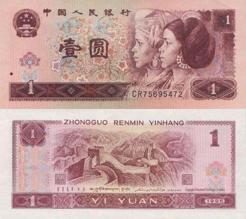 1996年1元纸币价格表 1996年1元收藏市场分析