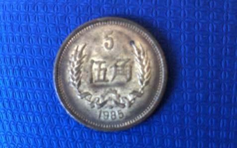 1985五角硬币值多少钱 1985五角硬币收藏价值分析