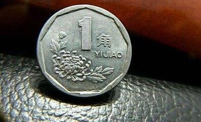 1993年1角硬币值多少钱 1993年1角硬币设计有什么特点