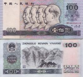 1990年人民币50元现在价格及投资行情分析