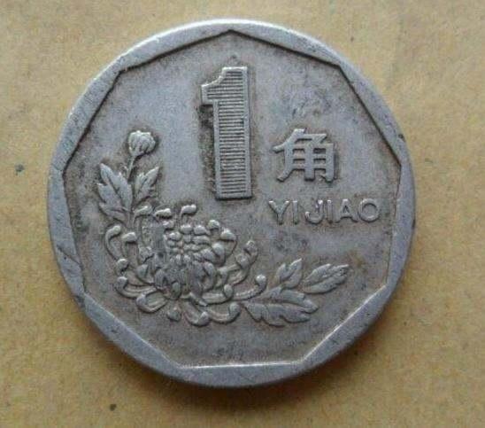 1994年一角硬币值多少钱 1994年一角硬币值得收藏吗