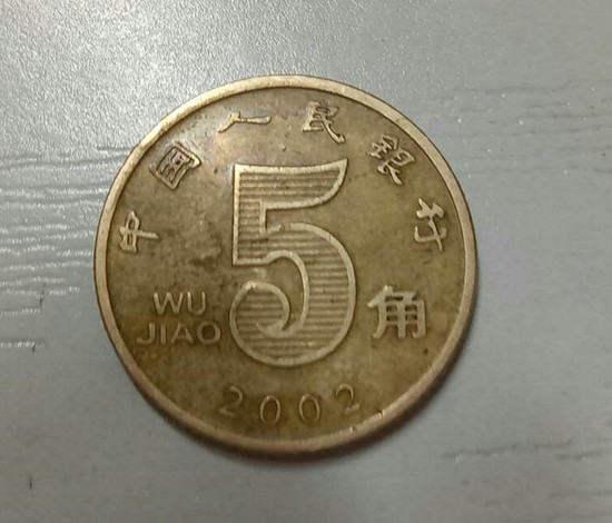 2002年5角硬币值多少钱 2002年5角硬币值得收藏吗