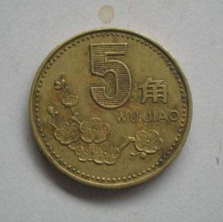 1995年五角硬币值多少钱 1995年五角硬币市场行情分析
