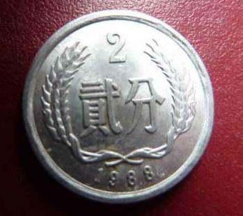 1988年2分硬币值多少钱 1988年2分硬币收藏潜力分析