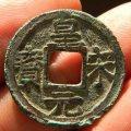 皇宋元寶價格及圖片  皇宋元寶適合長線投資嗎