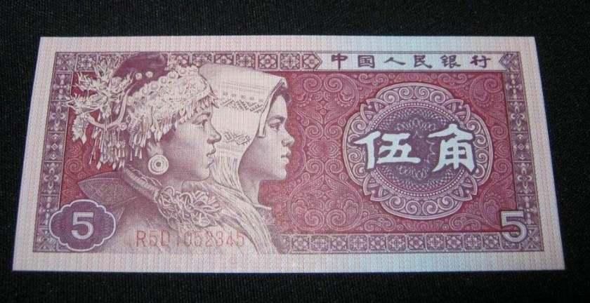 五角纸币收藏价格 五角纸币收藏价值分析