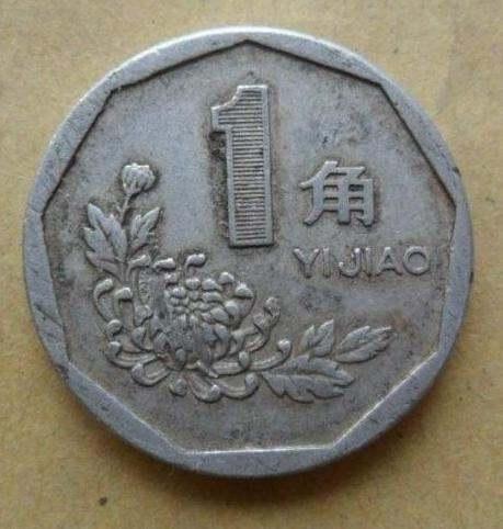 1999年的一角硬币值多少钱 1999年的一角硬币市场价格高吗