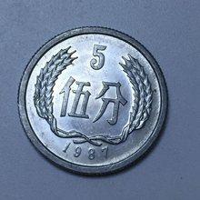 1987年的五分硬币值多少钱 1987年的五分硬币升值空间大吗