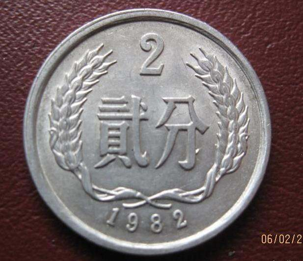 82年一分硬币值12万 82年一分硬币市场价格分析