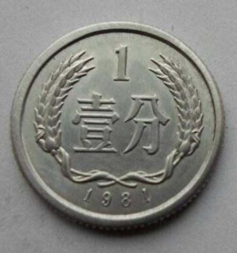 81年一分硬币值多少钱 81年一分硬币市场价格分析