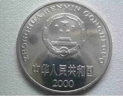 2000年的一角硬币值多少钱 2000年的一角硬币收藏价值分析