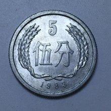 83年五分硬币值多少钱 83年五分硬币图片及介绍