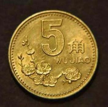 2000年五角硬币值多少钱 2000年五角硬币收藏分析