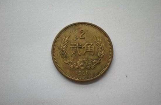 贰角硬币1980值多少钱 贰角硬币1980收藏行情分析