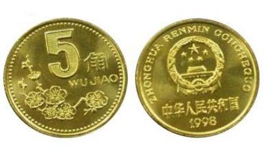 1998五角梅花硬币价格 梅花5角现阶段收藏价值