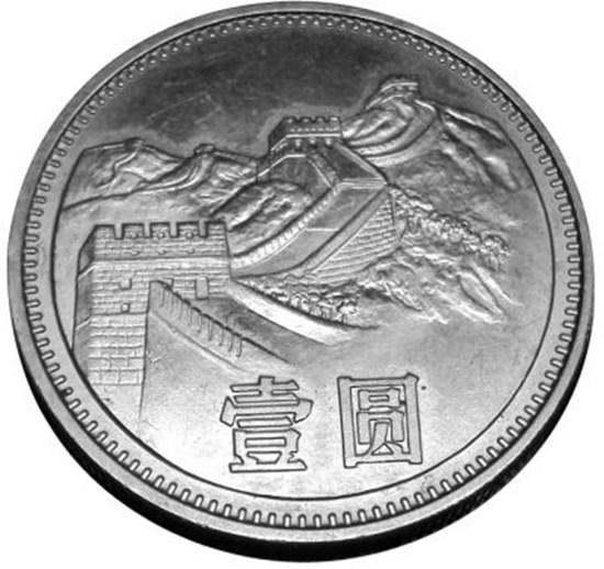 1元长城硬币能值多少钱 1元长城硬币收藏价值分析