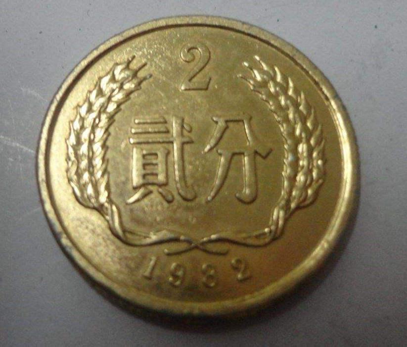 82年两分硬币值多少钱 82年两分硬币收藏价值分析