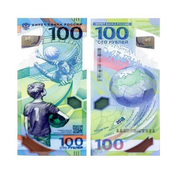 2018世界杯纪念钞价格 2018世界杯纪念钞有收藏价值吗