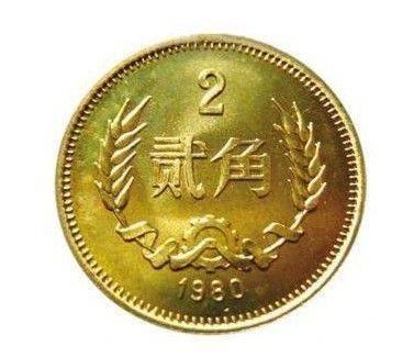 80年错版贰角硬币300万 80年错版贰角硬币现在市场价格