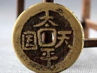 太平天国铜钱图片及价格  太平天国有收藏价值吗