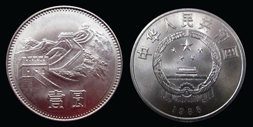 长城一元硬币值多少钱 长城一元硬币值的收藏吗