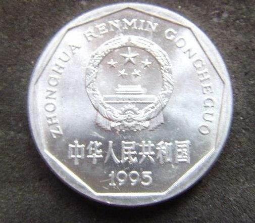 1995年一角硬币值多少钱 1995年一角硬币图片与介绍