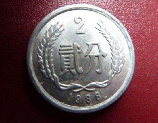 1988年二分硬币值多少钱 1988年二分硬币收藏价值分析