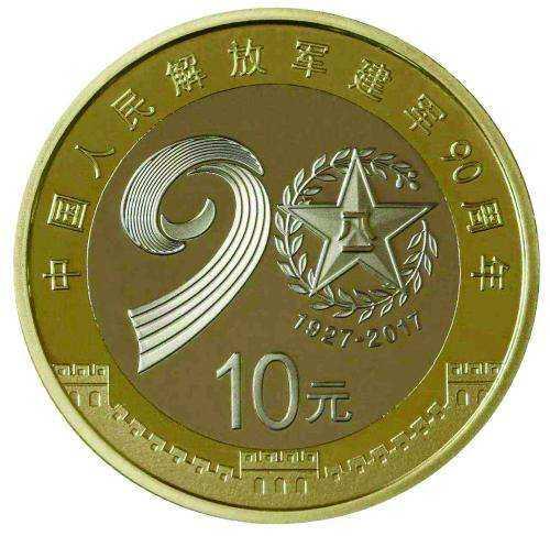 建军90纪念币最新价格 建军90纪念币收藏投资建议