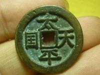 太平天国铜钱价格  太平天国铜钱值不值钱