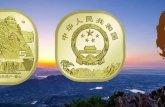 泰山普通纪念币实物来了!原来国内首枚异形币长这样啊!