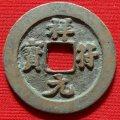 古钱币祥符元宝最新行情   古钱币祥符元宝价格