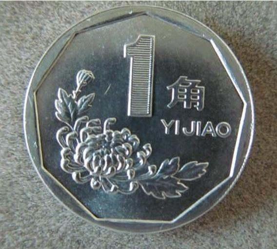 2000年一角硬币值多少钱 2000年一角硬币收藏价值分析