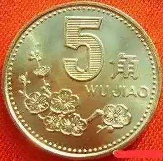 2000年5角硬币价格 2000年5角硬币收藏价值分析