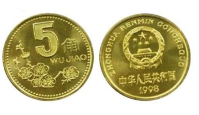 5角硬币值多少钱 5角硬币市场价格分析
