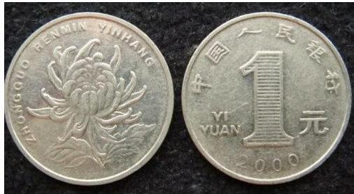 2000年的一元硬币值多少钱 2000年的一元硬币收藏价值分析