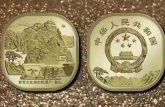 泰山普通纪念币有没有收藏价值?附泰山普通纪念币最新价格