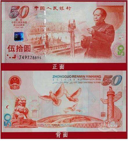 建国钞50元价格 建国钞的收藏价值分析