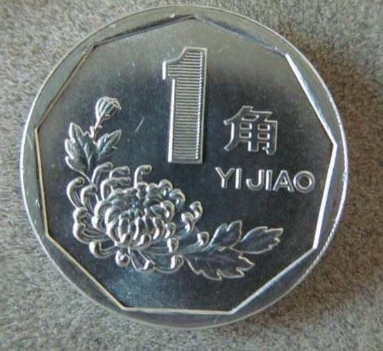 1992一角硬币值多少钱 1992一角硬币有没有收藏价值