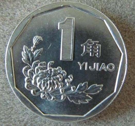 1996年1角硬币值多少钱 1996年1角硬币市场行情分析