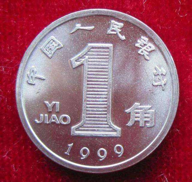 2000年的1角硬币值多少钱 2000年的1角硬币收藏价值