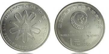 1995硬币一元值多少钱 95年妇女节纪念硬币1元市场价格