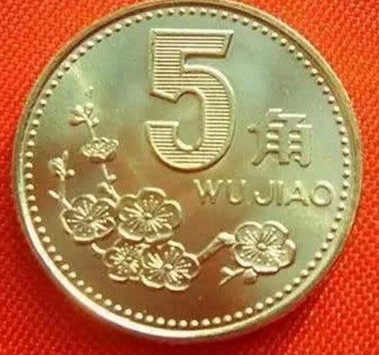五角梅花硬币价格 93年五角梅花硬币市场价值高
