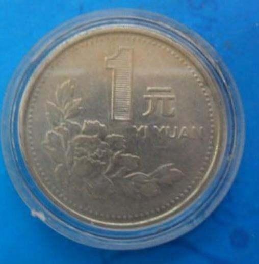 92年1元硬币价格 如何鉴定92年1元硬币真假