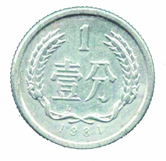 硬币1分哪个年份比较值钱