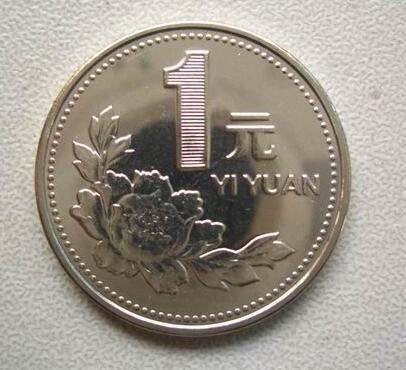 1999年的一元硬币值钱吗 1999年的一元硬币价格分析